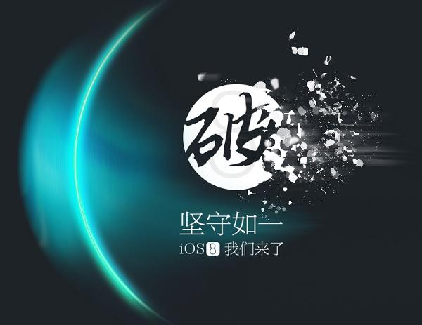 TaiG logo iOS 8