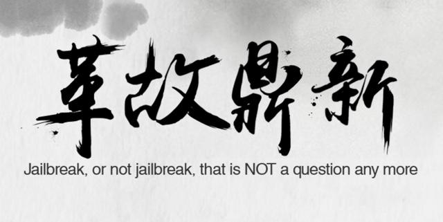 PanGu jailbreak